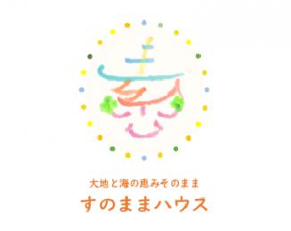 【2020年夏季休業のお知らせ】